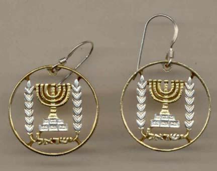 """Israel Lirah """"Menorah"""" Two Toned Coin Cut Out Earrings"""