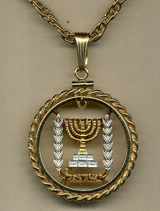 "Israel 1/2 Lirah ""Menorah"" Two Tone Coin Cut Out Pendant with 18"" Chain and Rope Bezel"