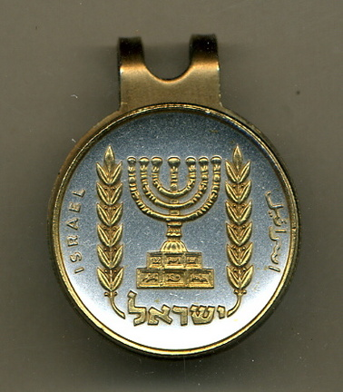 Israel 1/2 Lirah 'Menorah' Two Tone Coin Golf Ball Marker